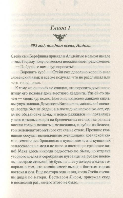 """Купить книгу """"Огнедева. Перст судьбы"""""""