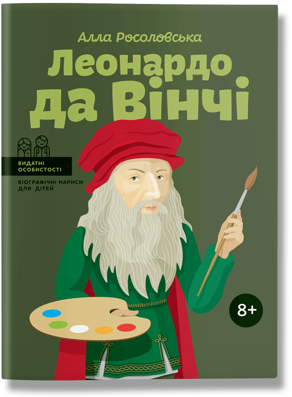 """Купить книгу """"Леонардо да Вінчі"""""""