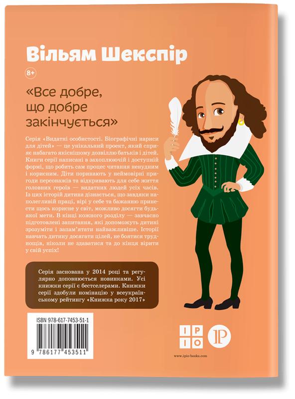 """Купить книгу """"Вільям Шекспір"""""""