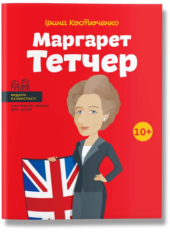 "Купить книгу ""Маргарет Тетчер"""