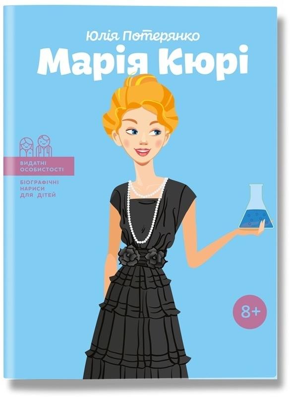 """Купить книгу """"Марія Кюрі"""""""