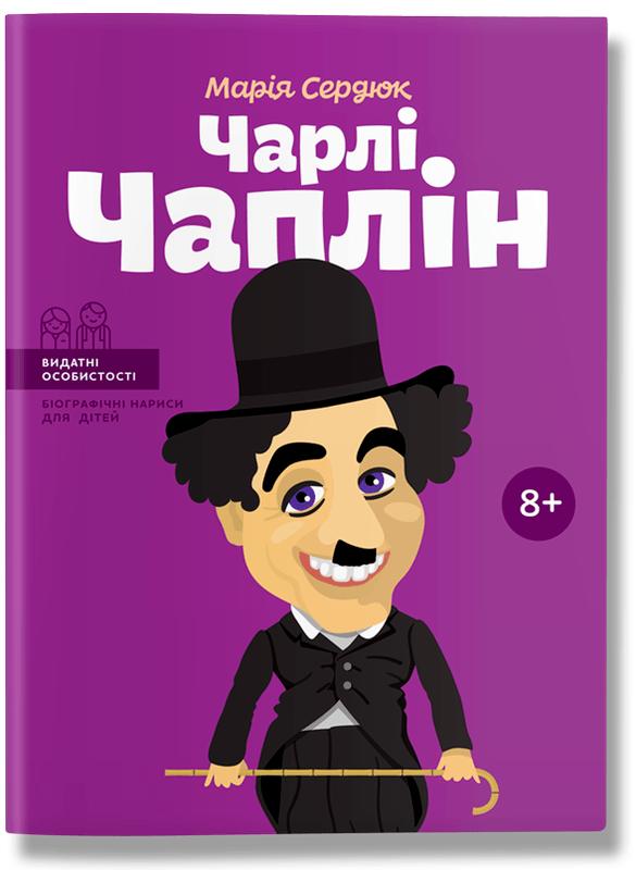 """Купить книгу """"Чарлі Чаплін"""""""