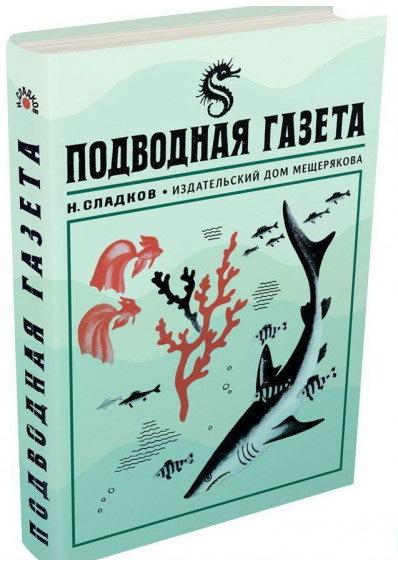 """Купить книгу """"Подводная газета"""""""