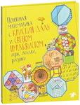 Понятная математика с Кристин Даль и Свеном Нурдквистом