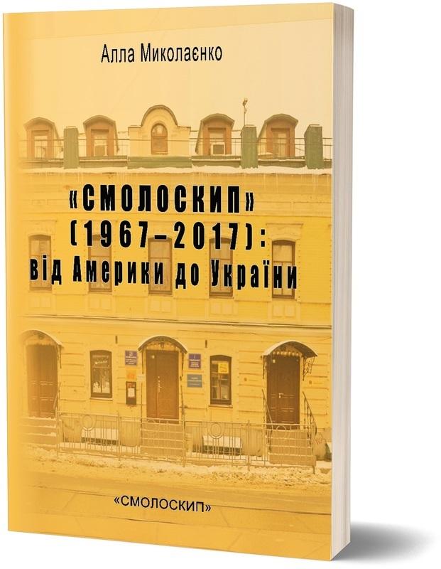 «СМОЛОСКИП» (1967–2017): Від Америки до України - купить и читать книгу