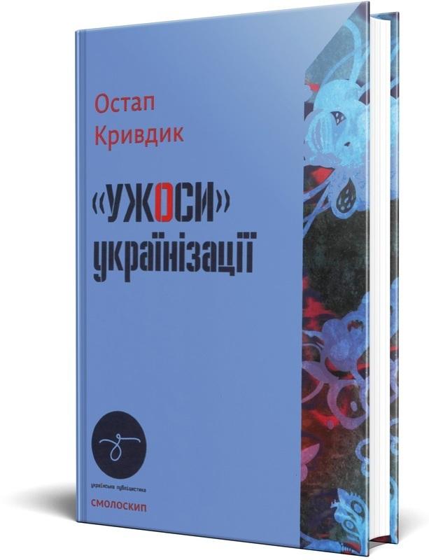 """Купить книгу """"«УЖОСИ» українізації: Статті"""""""