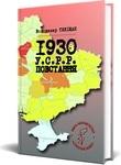 1930. У.С.Р.Р. Повстання. Науково-популярні нариси - купить и читать книгу