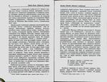 """Купить книгу """"Богдан Лепкий. Вибрані твори. У 2 томах. Том 1"""""""