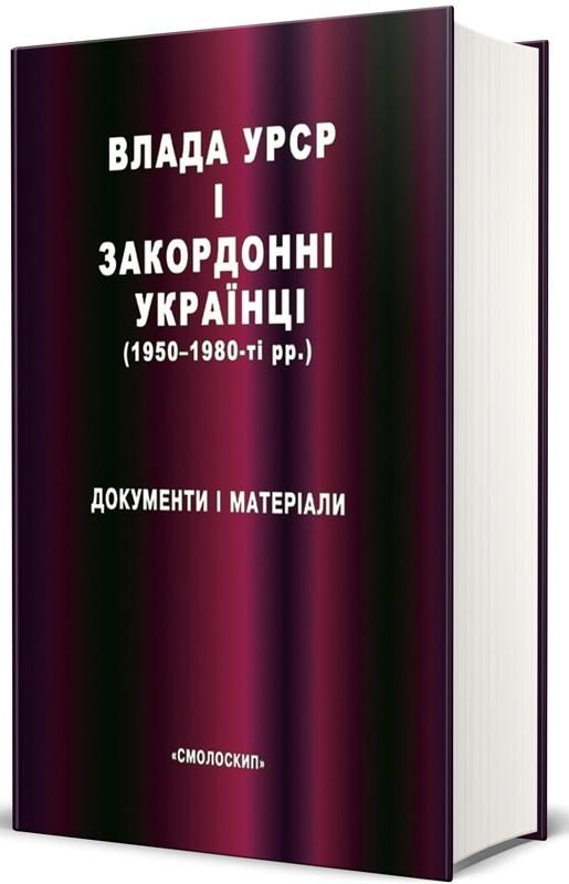 Влада УРСР і закордонні українці (1950—1980-ті рр.). Документи і матеріали - купить и читать книгу