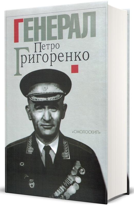 """Купить книгу """"Генерал Петро Григоренко. Спогади. Статті. Матеріали"""""""