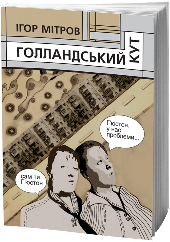 """Купить книгу """"Голландський кут"""""""