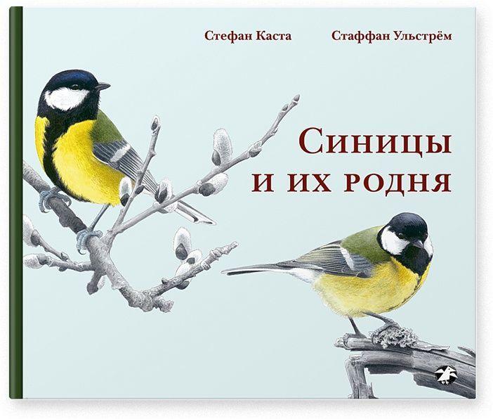"""Купить книгу """"Синицы и их родня"""""""
