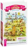 Страна загадок. Книга о развитии творческого мышления детей - купить и читать книгу