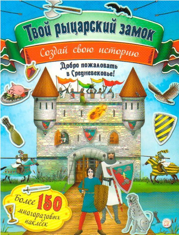 """Купить книгу """"Твой рыцарский замок"""""""