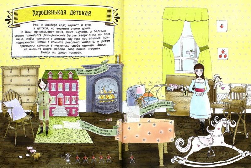 """Купить книгу """"Твой старинный дом"""""""