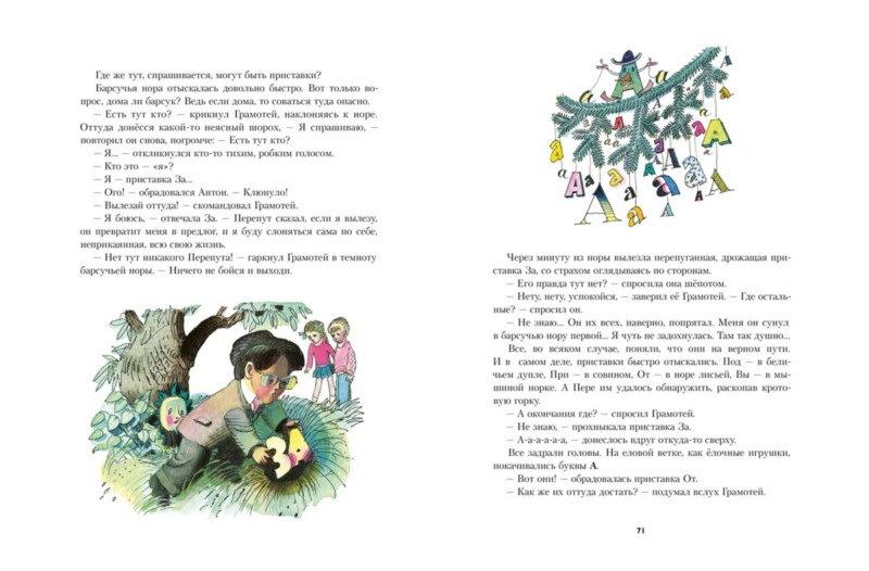 """Купить книгу """"Удивительные приключения Али и Антона"""""""
