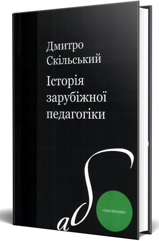 """Купить книгу """"Історія зарубіжної педагогіки"""""""