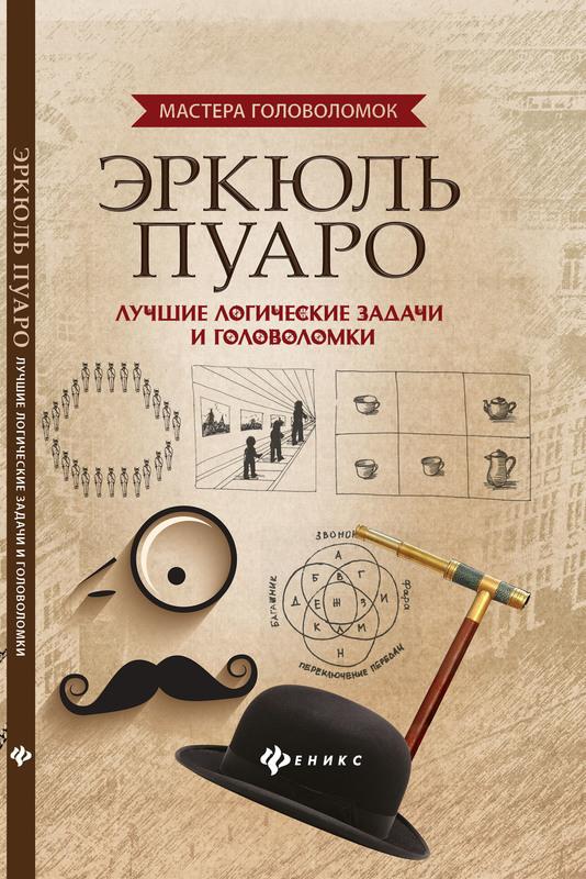 """Купить книгу """"Эркюль Пуаро. Лучшие логические задачи и головоломки"""""""