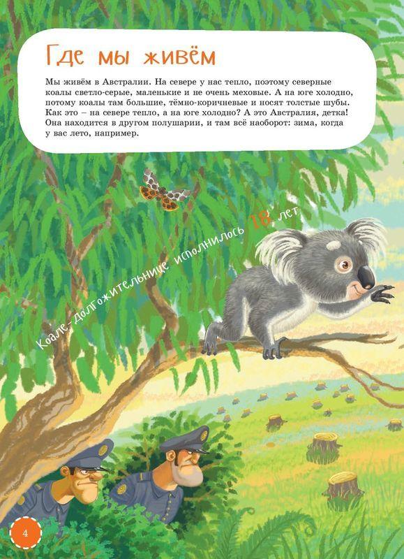 """Купить книгу """"Я коала"""""""