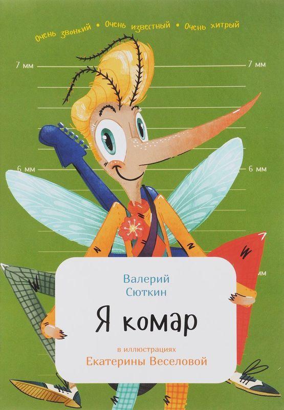 """Купить книгу """"Я комар"""""""