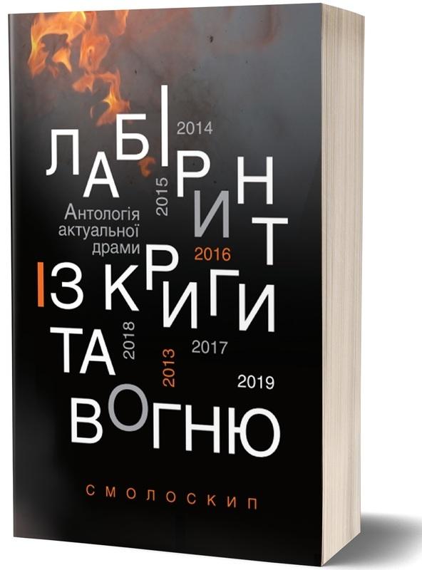 """Купить книгу """"Лабіринт із криги та вогню. Антологія актуальної драми. Революція гідності й гібридна війна"""""""