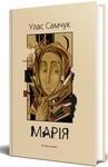 Марія - купить и читать книгу