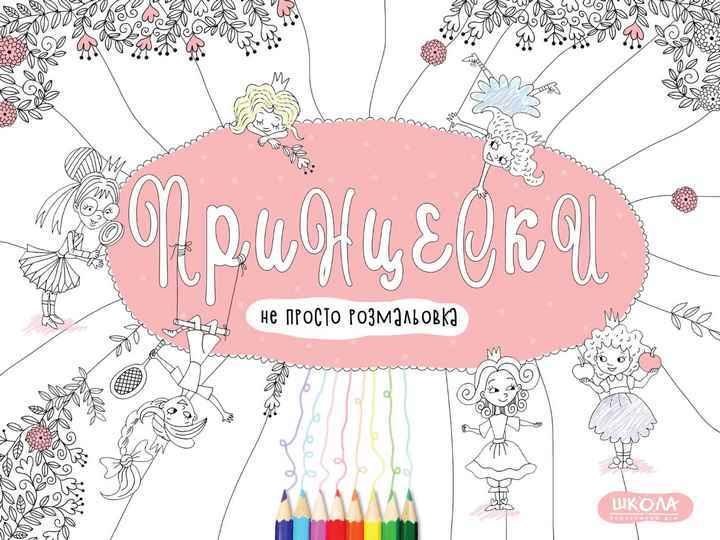 """Купить книгу """"Принцески (Розмальовка)"""""""
