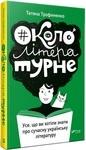 Окололітературне: усе що ви хотіли знати про сучасну українську літературу - купить и читать книгу