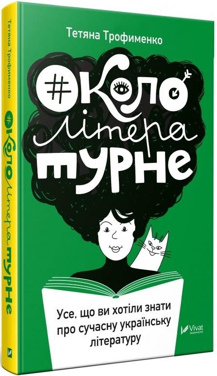 """Купить книгу """"Окололітературне: усе що ви хотіли знати про сучасну українську літературу"""""""