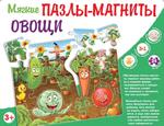 """Купить книгу """"Мягкие пазлы-магниты. Овощи"""""""