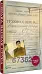 Справа Василя Стуса. Збірка документів з архіву колишнього КДБ УРСР - купить и читать книгу