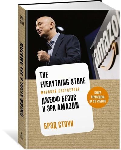 """Купить книгу """"The Everything Store. Джефф Безос и эра Amazon"""""""