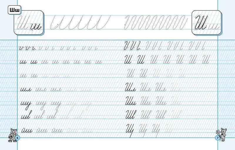 """Купить книгу """"Каллиграфические прописи. Синяя графическая сетка"""""""