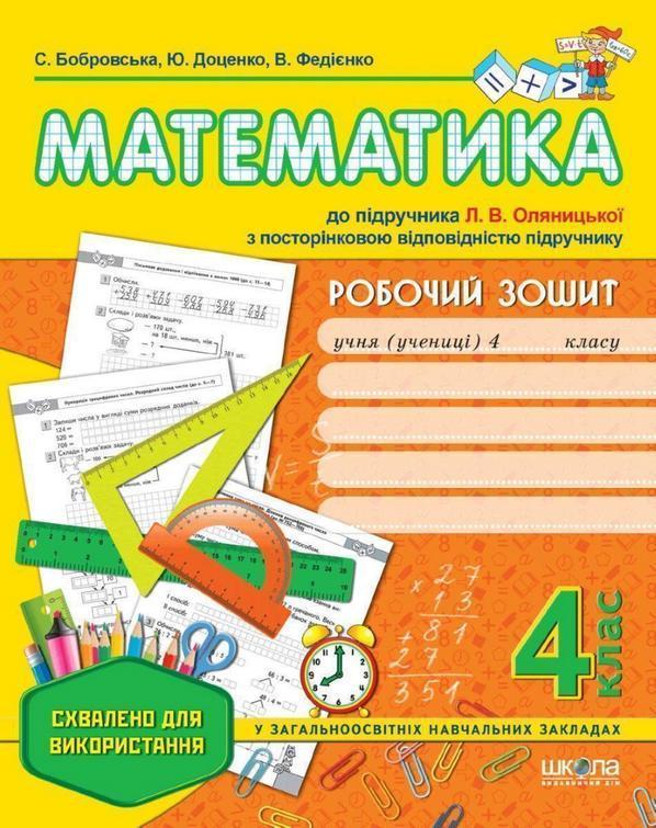 """Купить книгу """"Робочий зошит """"Математика"""" до нового підручника Л. Оляницької. 4 клас"""""""
