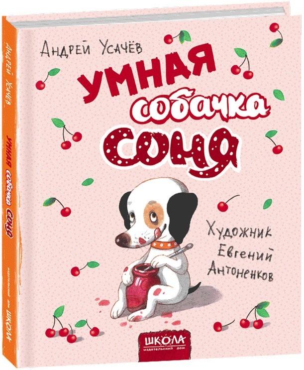 """Купить книгу """"Умная собачка Соня"""""""