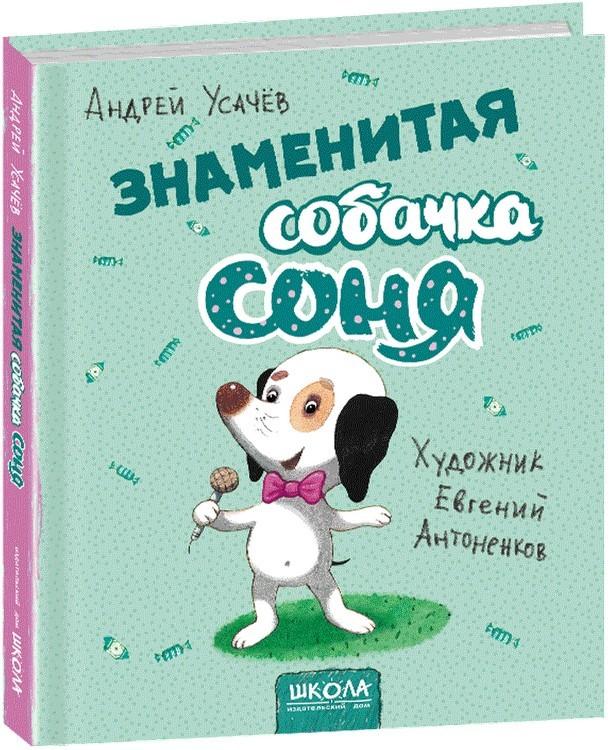 """Купить книгу """"Знаменитая собачка Соня"""""""