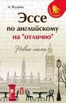 """Купить книгу """"Эссе по английскому на """"отлично"""". Новые темы"""""""