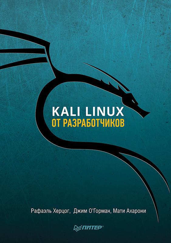 """Купить книгу """"Kali Linux от разработчиков"""""""