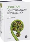 Linux API. Исчерпывающее руководство