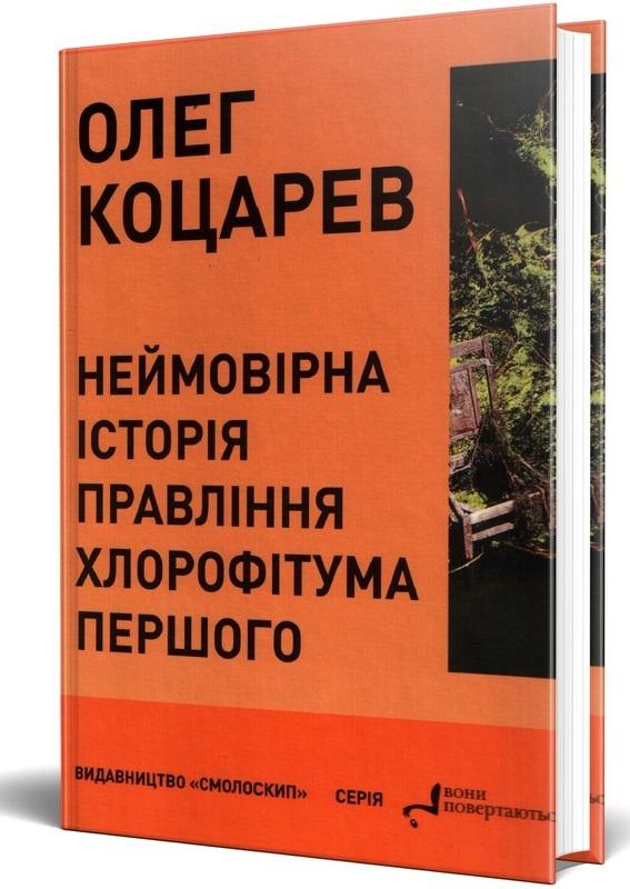 """Купить книгу """"Неймовірна історія правління Хлорофітума Першого"""""""