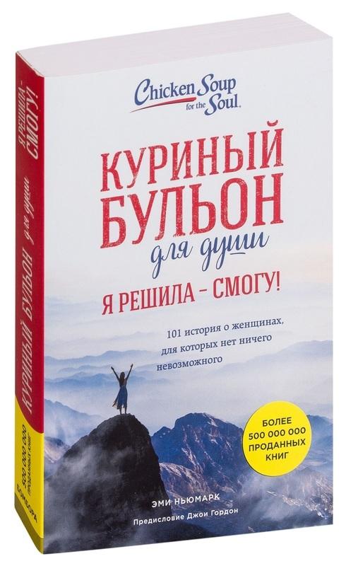 """Купить книгу """"Куриный бульон для души. Я решила - смогу! 101 история о женщинах, для которых нет ничего невозможного"""""""