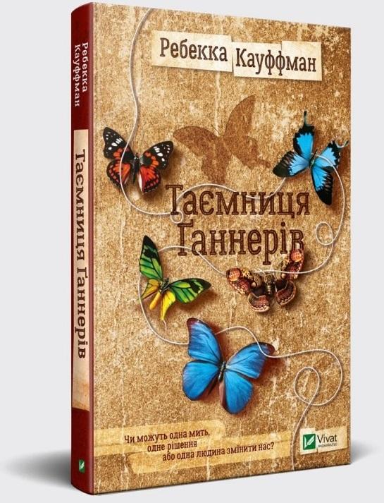 """Купить книгу """"Таємниця Ґаннерів"""""""