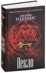 Пекло - купить и читать книгу