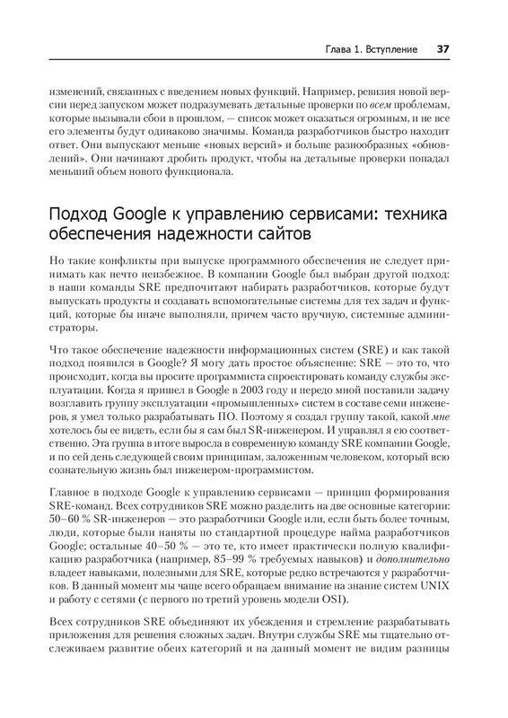 Site Reliability Engineering. Надежность и безотказность как в Google - купить и читать книгу