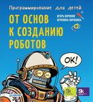 Программирование для детей. От основ к созданию роботов - купить и читать книгу