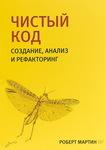 Чистый код. Создание, анализ и рефакторинг - купить и читать книгу