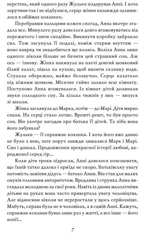 """Купить книгу """"Острів кохання"""""""