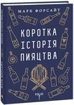 """Купить книгу """"Коротка історія пияцтва"""""""