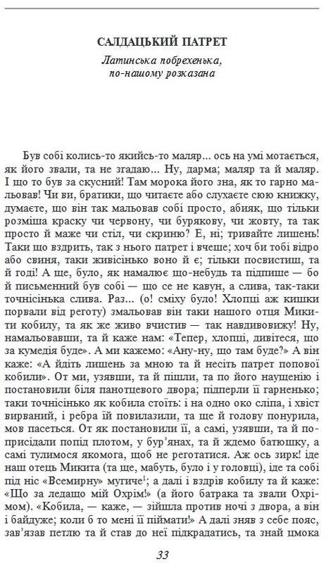 """Купить книгу """"Маруся"""""""