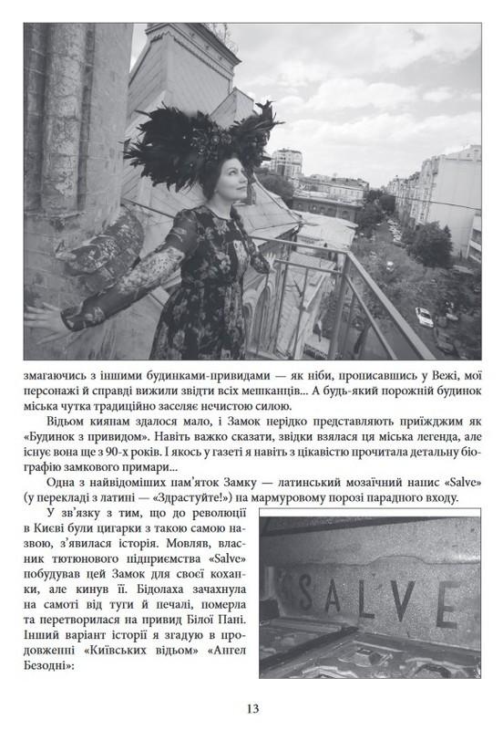 """Купить книгу """"Неймовірний Київ. Диявол на пенсії"""""""